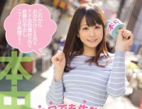 HND 198 To Live In Danger Day!Pies Alarm Announcer Sayaka Sacred Tree