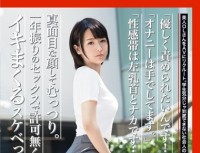 JBS 025 Working Woman 3 Vol.19