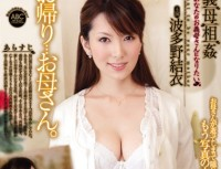 OKSN 059 Hatano Yui's Mother in law Want To Be Your Mother in law Incest
