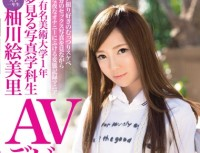 RAW 019 A Certain Famous Dream College Of Art 1 Year Photo Department Students Yuzukawa e Misato AV Debut AV Actress New Generation I Will Dig!