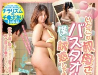 UGSS 063 Cousin Of The Aunt Has Been Tempted Me With A Single Bath Towel ◆