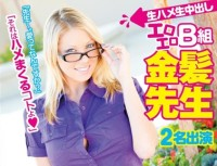 XKK 008 B Blond Teacher Fuck, Erotic Set