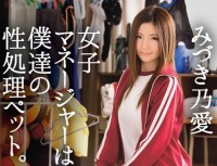 ABP 346 Women's Manager, Our Gender Processing Pet. 010 MizuKino Love