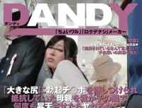 DANDY 442 What Degrees Or Even Ya Are Once You've Ascended Next To A Big Ass To Be Pressed Against The Erection Ji ○ Port Resistance To Have The Mother Of My Child-VOL.1
