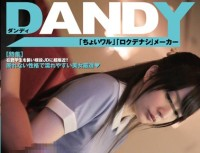 DANDY 446 The Kobame Not Even Allowed Held Ji ○ Port During The -college Tuition!Tell Me The Vagina Cum More Serious College Student Academic Priority Man Do -VOL.1