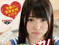 GDTM 047 The Burr Pretend Uehara Ai! !Ultimate Delusion LOVE Story Of Ai With You