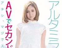 GDTM 048 Second Debut In Happy System Half Talent Arutamirano Yumi AV -Atashi, Seriously From Wow Haha