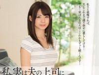 MEYD 066 I, In Fact We Continue To Be Committed To The Boss's Husband … Blue Kashiwagi