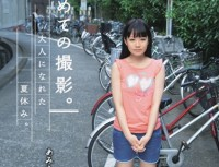 MUM 173 For The First Time Of The Shooting.Summer Vacation That Was Accustomed To Adults.Ami chan 145cm