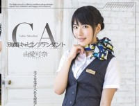MXGS 794 Another Face Cabin Attendant Kana Yume