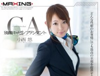 MXGS 805 Another Face Cabin Attendant Konishi Yu