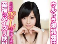 MXGS 808 Tits Kyoi Ultra Tits Steamroller Press!Boast Of 110cmL Cup Weave Cum Bliss Of Fucking Narrow! Your Natsu