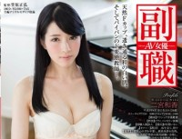SDSI 014 Professional, Waka Music Teacher Ninomiya AV Debut