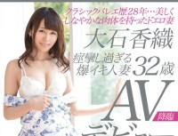 SGA 030 Explosion Iki Married Oishi Kaori 32 year old AV Debut Classical Ballet History In '28 That Too Convulsions … Beautifully Duero Wife With A Supple Body