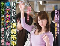 VOSS 013 Shopping Way Home With The Rush Was, But -Mother, Not Been Recently,- My Big Penis Is In A Crowded Train Is Arbitrarily Angry Started Messing With Mother Of Ma ● Child Was And Began To Lust. Hatano Yui