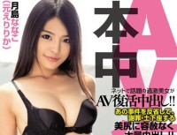 HND 224 Extreme Beauty Of The Topic On The Net Is Out In The AV Resurrection! !By Reflect On That Incident, Pies Mass Mercilessly In Nice Bottom To Apologize, Prostrate! ! Tsukishima Nanako