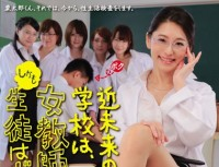 MADM 024 School In The Near Future I Am One Shirai Lily Student Woman Teacher Full