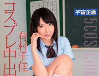 MDS 795 10 Out Barrage Cosplay NOW! Chika Arimura