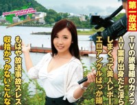 MOND 059 Nishizawa Cameraman Of TV Of The Travel Program Is Made In Such A Program Out Of Control Does Not Stick Of The AV Industry's Born With Indecent Bakka Erotic Angle Of Beauty Reporter Earnestly A Delusion To Take Lo