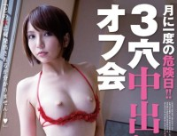 MVSD 242 Once The Danger Date A Month! !3 Pies Hole Off Meeting Takanashi History
