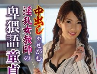 REGA 001 And Eating Obscene Language Virgin Nasty Female Teacher That Pester The Pies Hatano Yui