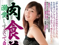 SERO 0293 Female Kano Ayako To Commit Son Too Doting Carnivorous Mother in law