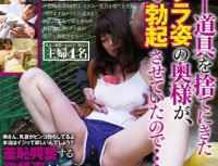 UGUG 089 Wife Of No Bra Figure Came To Discard The Masturbation Tool Is, Because It Was Allowed To Erect Nipples …