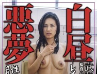 DTRS 014 Wife Muto Had Been The Broad Daylight Nightmare Of Processing Tools Ayaka