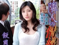 NDRA 003 Social Faction Netora Is Wife Has Become A Mistress Of Drama Neighbor Iioka Kanako