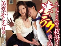 OBA 216 Aunt Met For The First Time In A Long Time Is, Immediately Inserted By Erection Me In Terrible Tech! Bi do Kanae