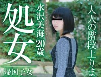 SDMU 276 Returnees Mizusawa Miu 20 year old Virgin Loss