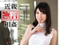 VENU 551 Relatives [silence] Gonna To Incest Next Door There Are Dad … Iioka Kanako