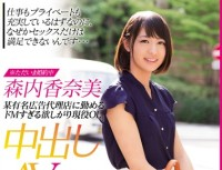 WANZ 413 AV Debut Out Wanting Rising In Active Duty OL Too De M Work To A Certain Famous Advertising Agency Moriuchi Kanami