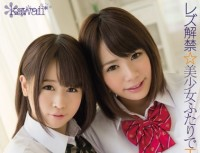 KAWD 665 Lesbian Ban ☆ Pretty Futari In Etchitchi! Kikuchi Chicks Mareyu LaLa