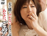 KNCS 050 Sex With Your Brother in law, I'm Sorry To Be No Mori Nanako Barre Next To Husband