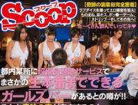 SCOP 343 In Tokyo Somewhere Rumors That There Is A Girl Bar That Can Be Up To Rainy Day Raw Production In Ultra high quality Extremists Service! !Thorough Investigation Whether There Is A Store Of Such A Mirac