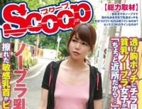SCPX 058 Chira See Line Of Sight 100% Glued To The Sheer Chest Raised Dot! !unconscious Provocation That Tits No Bra Girls Do On A Daily Basis! ! -Little Because The Neighborhood … -sensitive Nipples Were R