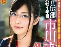 SDMU 160 Soft On Demand Publicity Department Joined The First Year Ichikawa Masami (23) AV Appearance (debut)! !