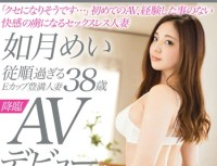 SGA 031 It Is Going To Be A Habit … E Cup Plump Married Woman Kisaragi Niece 38 year old AV Debut Too Obedience First Time Of AV, Sexless Married Woman To Become Captivated With No Pleasure That We Have Exp
