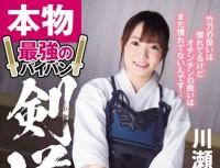 CND 158 Interscholastic Athletic Meet Participation!Genuine Strongest Shaved Kendo Girl AV Debut Kawase Mayura