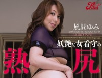 JUFD 524 Of Bewitching Woman Jailer Mature Ass Ejaculation Management Kazama Yumi