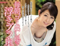 JUX 705 Float Bra Wife Pass Each Other In The Garbage Disposal Field Every Morning Usui Satomi