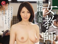 JUX 709 After School Interviews Of Change Of Post Married Woman Teacher Bullying ~ Escape Without Shame ~ Tanihara Nozomi