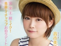 KAWD 668 Go Completely Subjective!Mio And Icharabu Staying Dating Sound City Mio