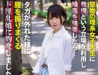 KWSD 003 After Forced To Use To Gangbang The Position That Professor Stiff Of Science College Student … Hoop Was Sudden Change In The Soil Horny Daughter Is Spree Swing The Hips As Out. Harukahana