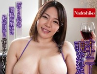 NATR 476 Tits Was Look Into The Masturbation Son Shuran Mother AnMizuki