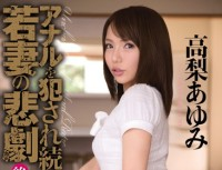 RBD 713 The Tragedy Of A Young Wife Who Was Anally Raped Repeatedly Falling Into Despair And Pleasure Ayumi Takanashi