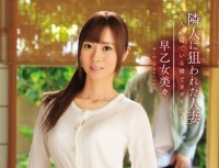 SNIS 513 The Mad Yoga Beside Sleeping Housewife Husband Was Targeted By Neighbors Saotome Bibi
