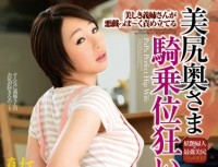SPRD 827 Nice Bottom Wife Cowgirl Crazy Narumiya Abcs