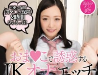 WANZ 401 To Temptation In Oma Co ○ JK Onaetchi Asami Ray Mao